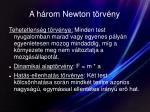 a h rom newton t rv ny