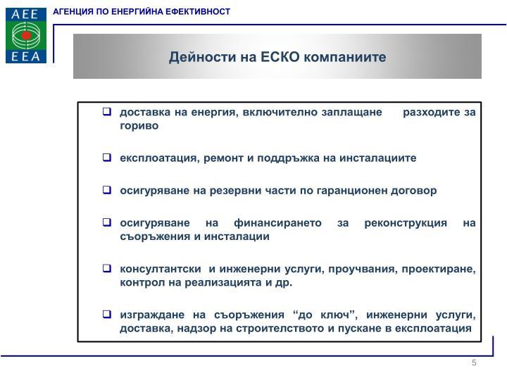 Дейности на ЕСКО компаниите