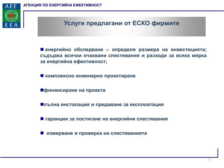 Услуги предлагани от ЕСКО фирмите