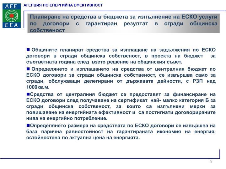 Планиране на средства в бюджета за изпълнение на ЕСКО услуги по договори с гарантиран резултат в сгради общинска собственост