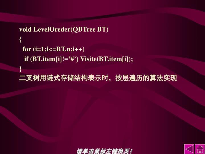 void LevelOreder(QBTree BT)