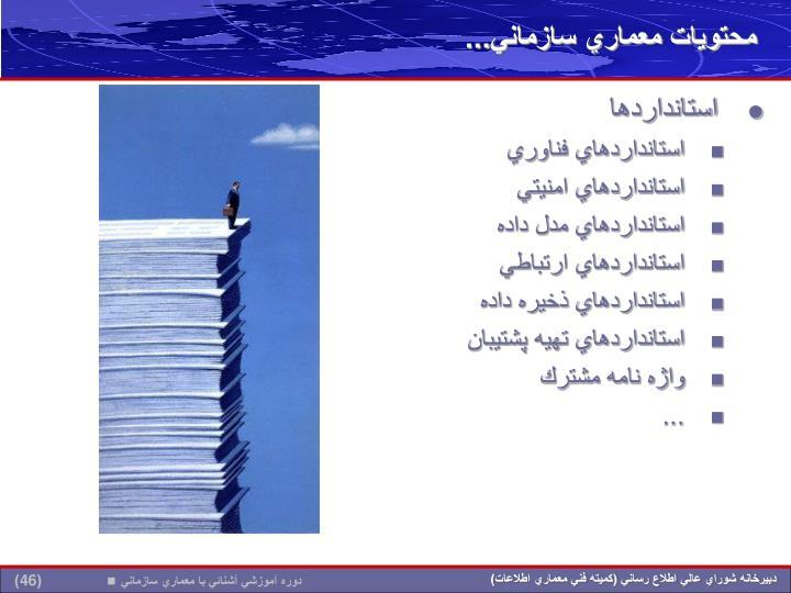 محتويات معماري سازماني...