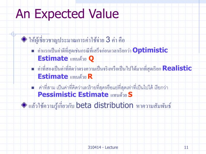 An Expected Value