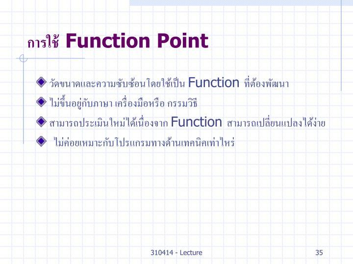 การใช้ Function Point