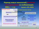 2001 etir 2003