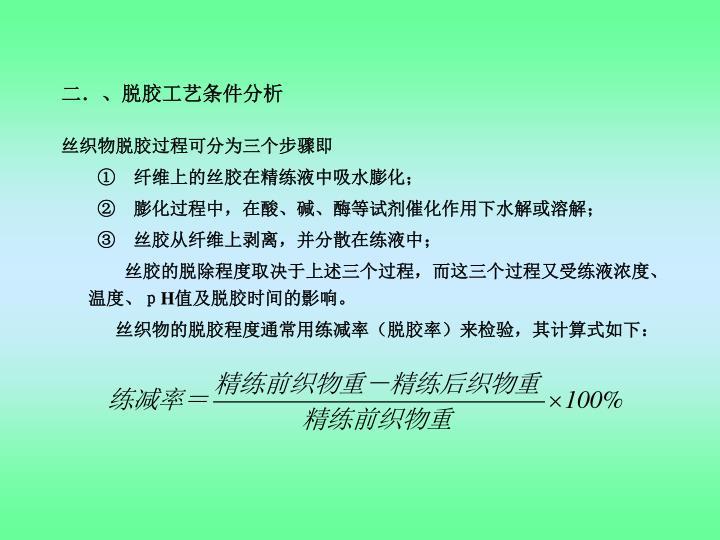 二.、脱胶工艺条件分析