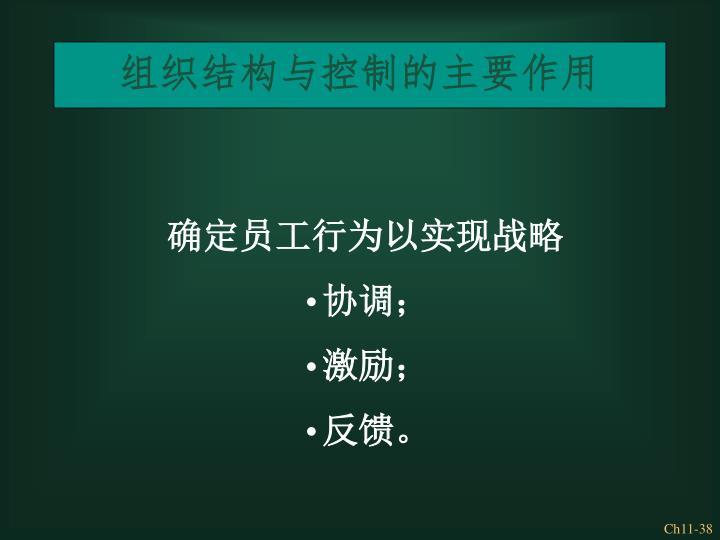 组织结构与控制的主要作用