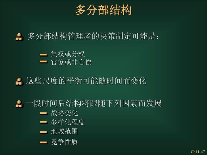 多分部结构管理者的决策制定可能是: