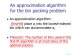 an approximation algorithm for the bin packing problem