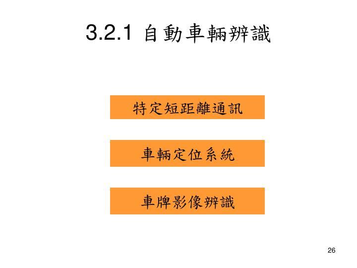 3.2.1 自動車輛辨識