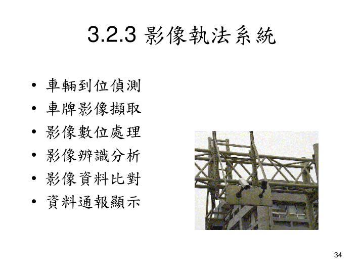 3.2.3 影像執法系統