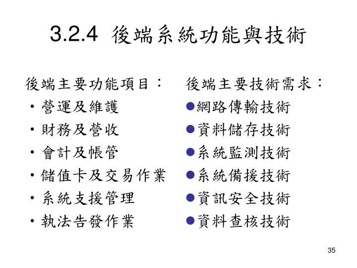 3.2.4  後端系統功能與技術
