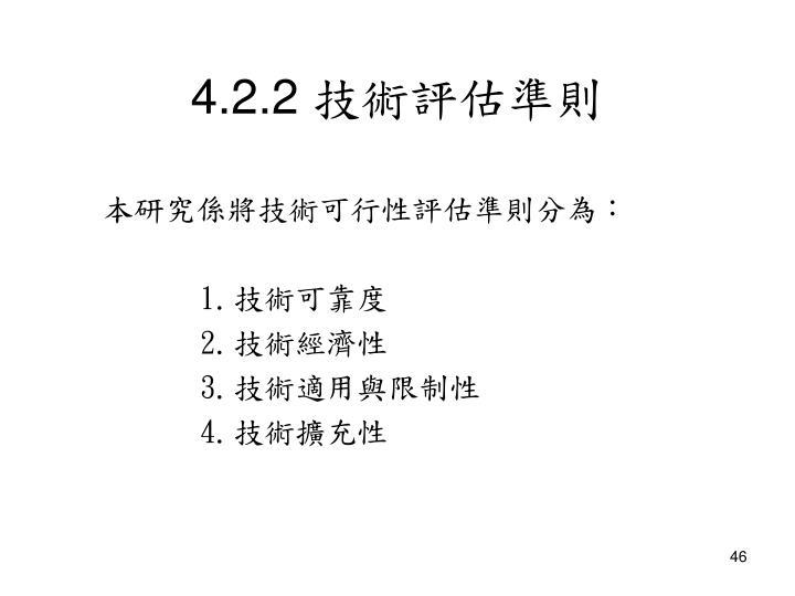 4.2.2 技術評估準則