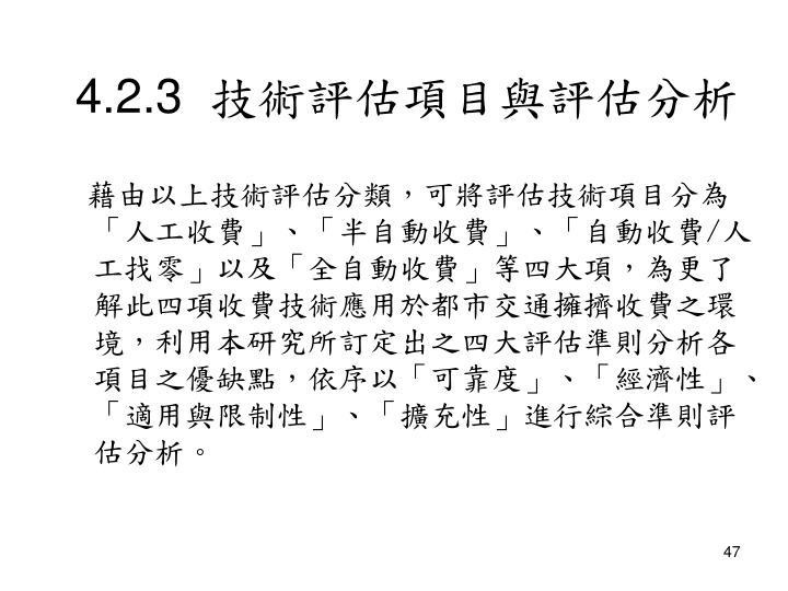 4.2.3  技術評估項目與評估分析