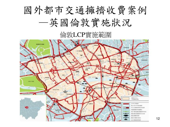 國外都市交通擁擠收費案例