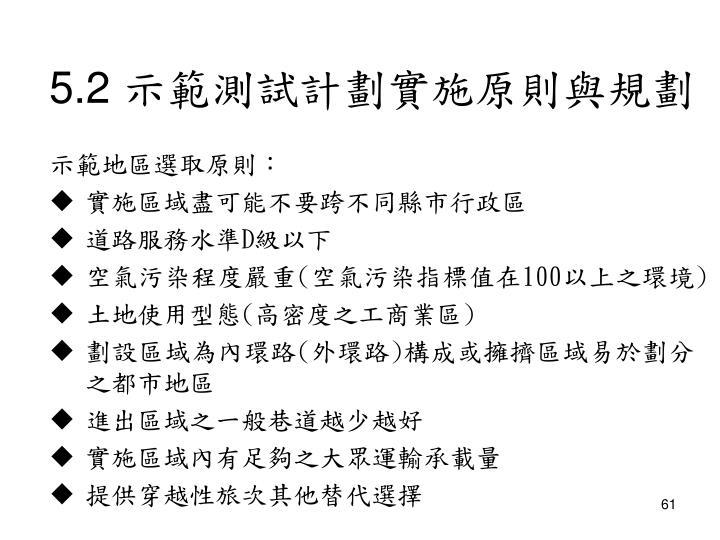 5.2 示範測試計劃實施原則與規劃