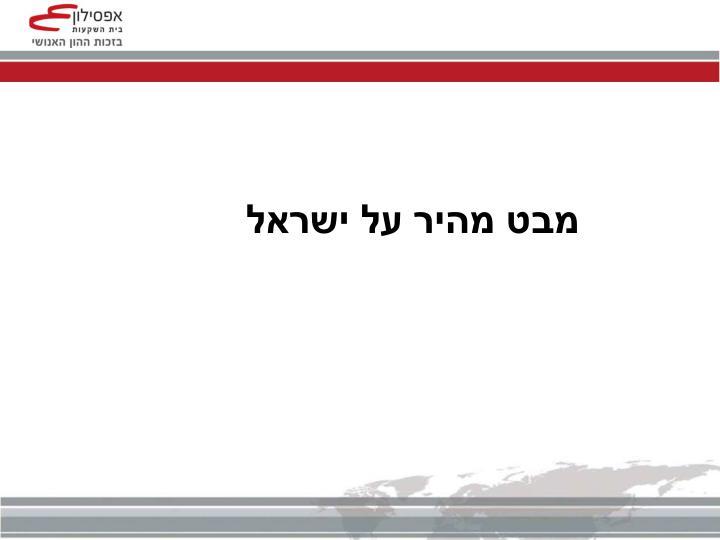 מבט מהיר על ישראל