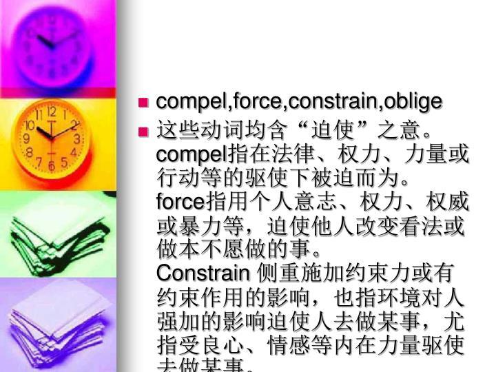compel,force,constrain,oblige