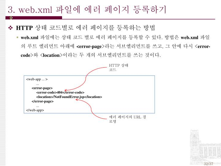 3. web.xml