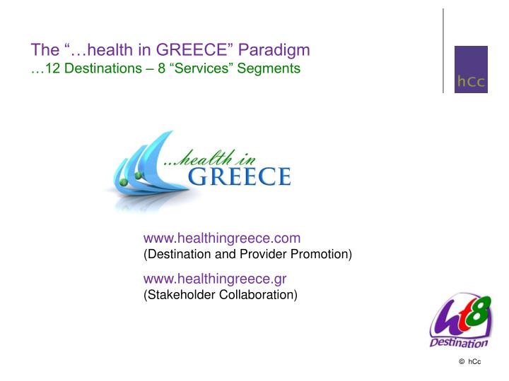 "The ""…health in GREECE"" Paradigm"