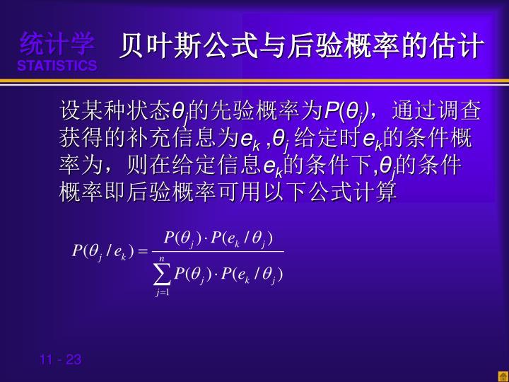 贝叶斯公式与后验概率的估计