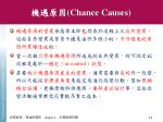 chance causes