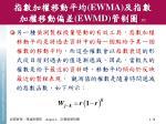 ewma ewmd 1 2