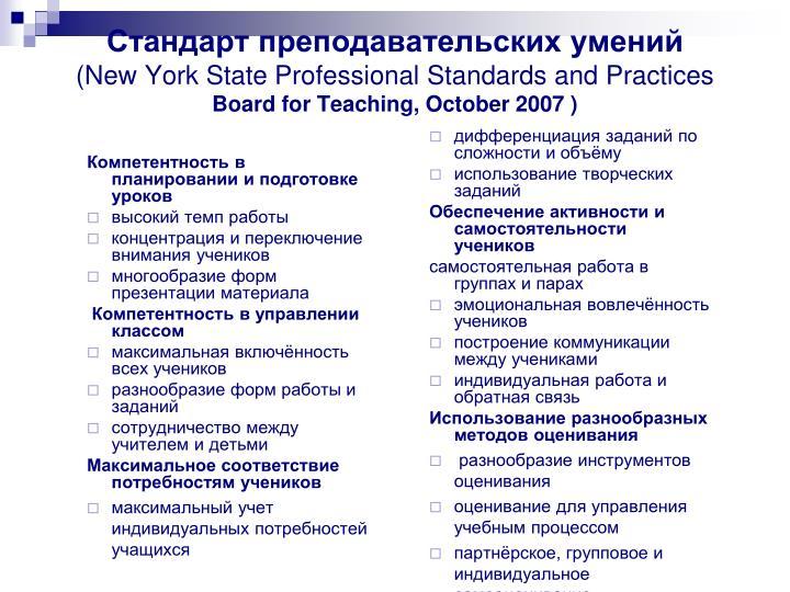 Стандарт преподавательских умений