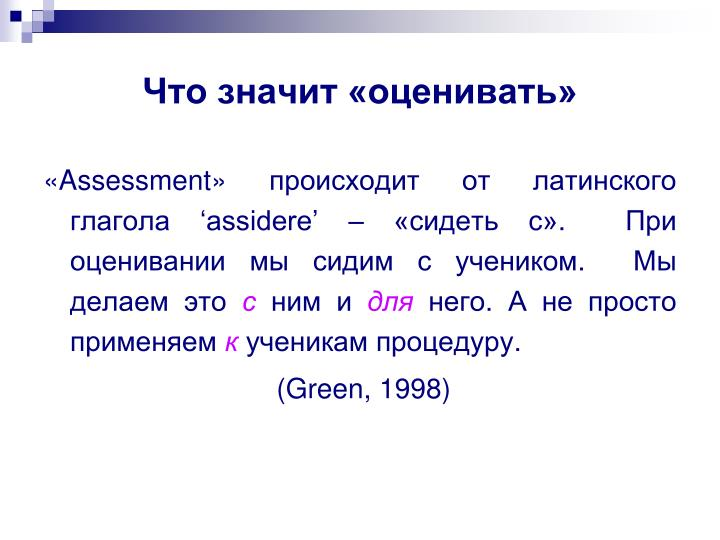 Что значит «оценивать»