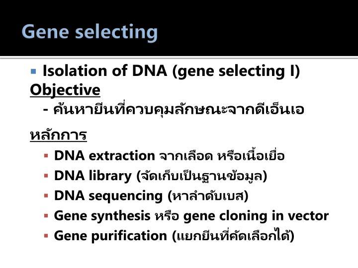 Gene selecting