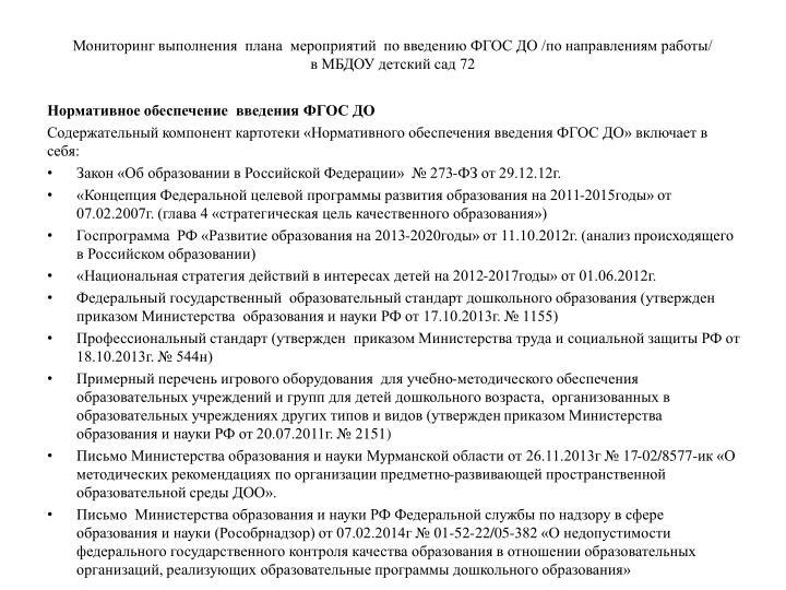 Мониторинг выполнения  плана  мероприятий  по введению ФГОС ДО /по направлениям работы/