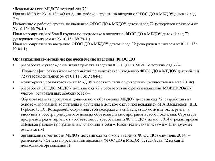 Локальные акты МБДОУ детский сад 72: