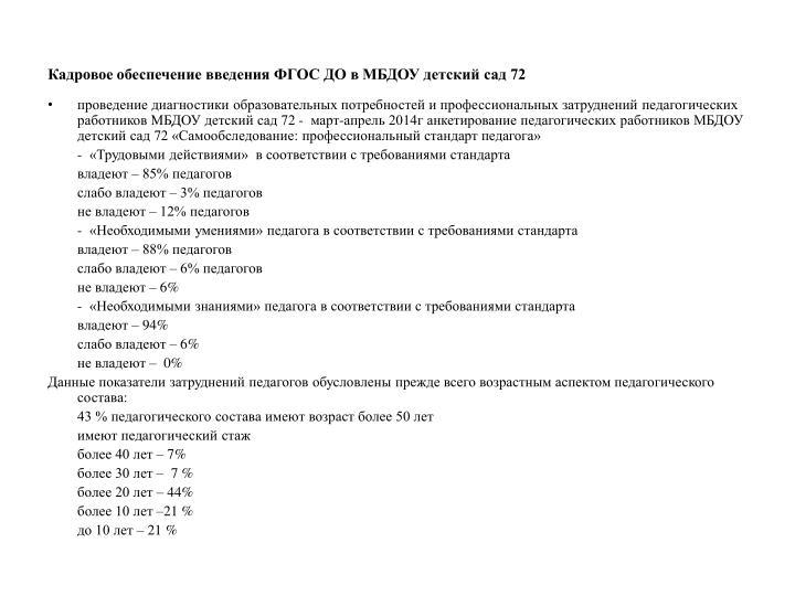 Кадровое обеспечение введения ФГОС ДО в МБДОУ детский сад 72