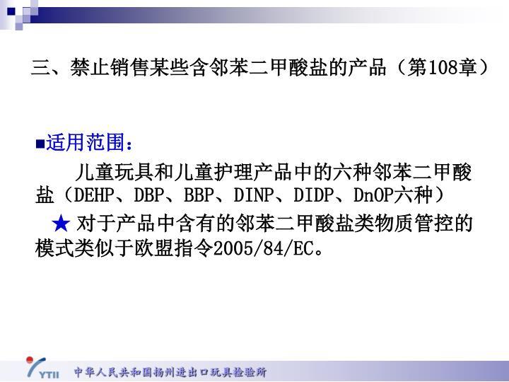 三、禁止销售某些含邻苯二甲酸盐的产品(第