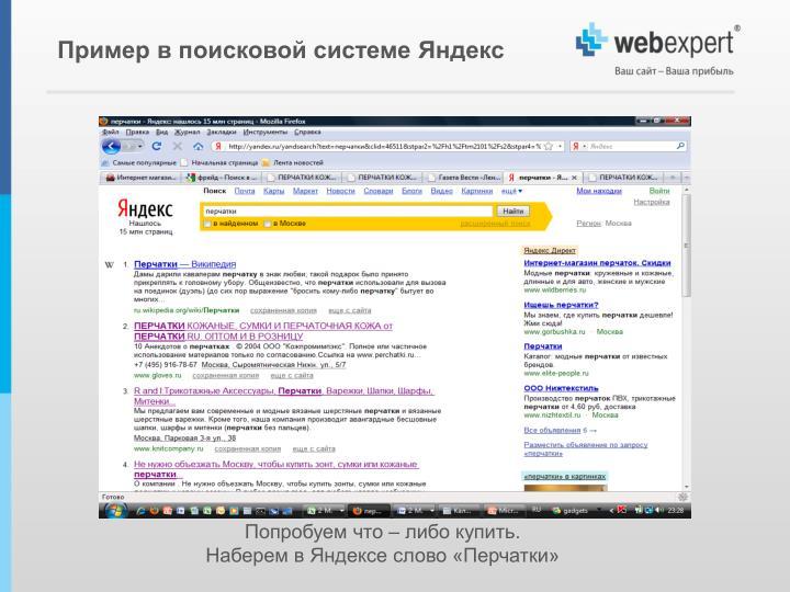Знакомства В Поисковой Системе Яндекс