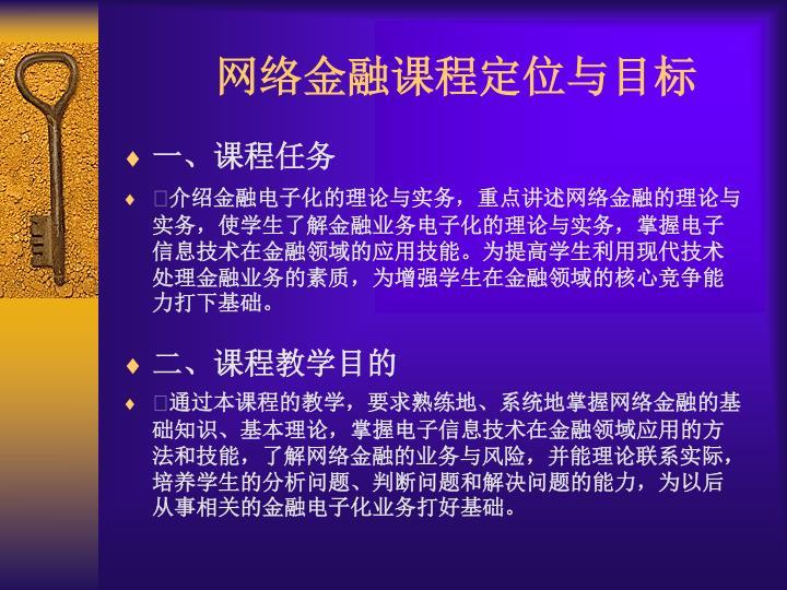 网络金融课程定位与目标