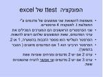 ttest excel