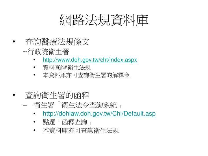 網路法規資料庫