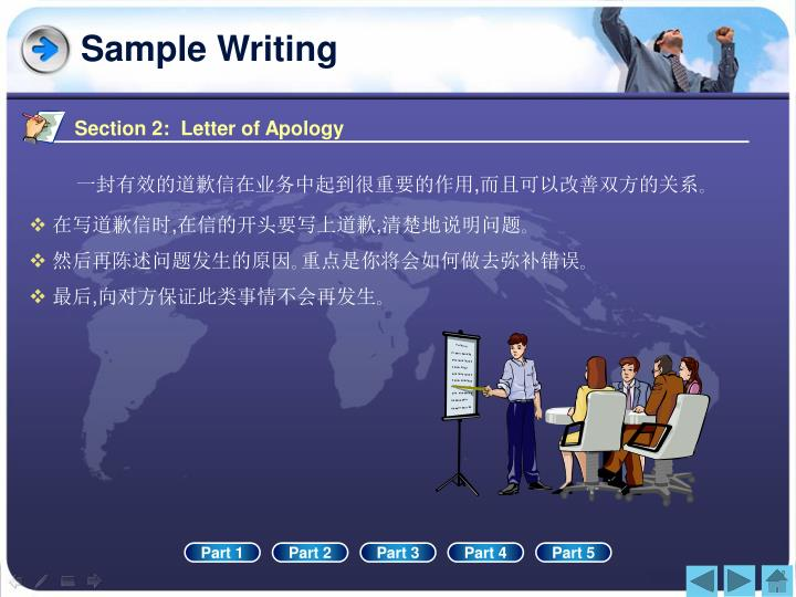 Section 2:  Letter of Apology