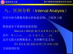 interval analysis