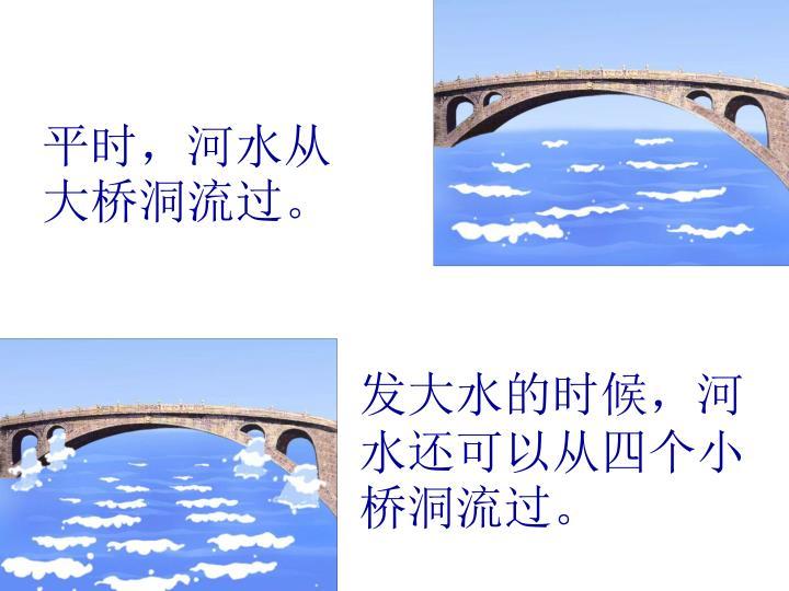 平时,河水从大桥洞流过。
