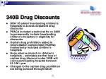340b drug discounts