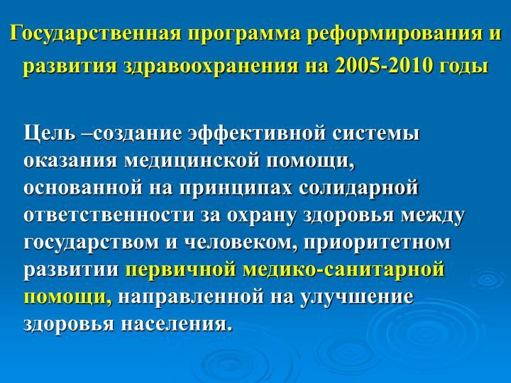 2005 2010
