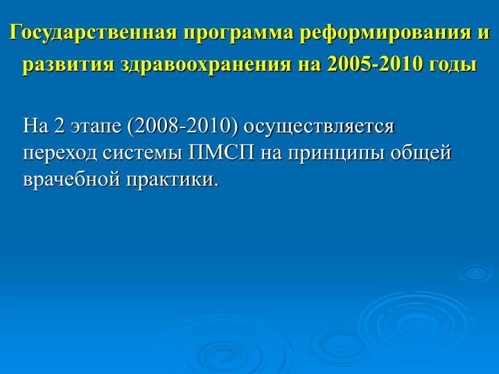 Государственная программа реформирования и развития здравоохранения на 2005-2010 годы