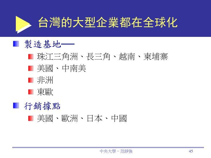 台灣的大型企業都在全球化