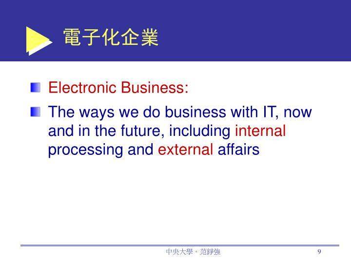 電子化企業