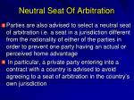 neutral seat of arbitration