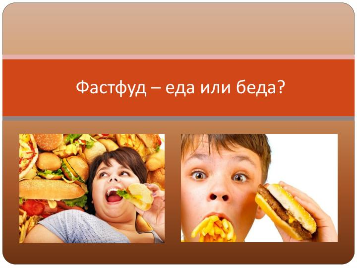 influence of fast food on children