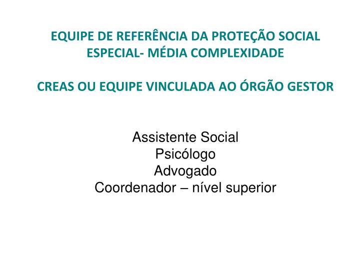 EQUIPE DE REFERÊNCIA DA PROTEÇÃO SOCIAL ESPECIAL- MÉDIA COMPLEXIDADE