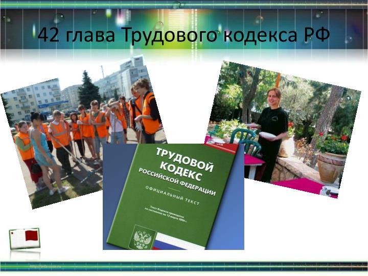 42 глава Трудового кодекса РФ